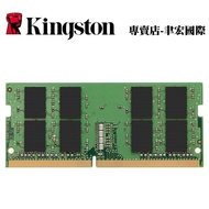 金士頓 32GB 品牌專用 KCP426SD8/32 DDR4 2666 32G 單支 筆電型記憶體