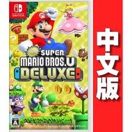 【現貨】【NS】New 超級瑪利歐兄弟 U 豪華版《中文版》全新 NS Switch  中文版 超級瑪利歐兄弟 瑪莉歐