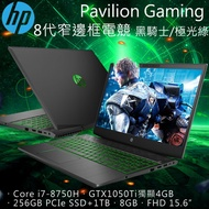 HP Pavilion Gaming 15-CX0210TX  極光綠