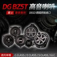 德國原裝進口 Dego DG BZ5T高音喇叭 (2入) 賓士專車專用 205 213 253 222【禾笙影音館】