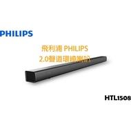 飛利浦 PHILIPS Sound Bar 聲霸 喇叭 HTL1508