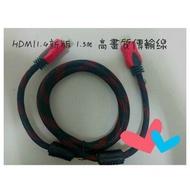 HDMI1.4新版 1.5m 高畫質傳輸線