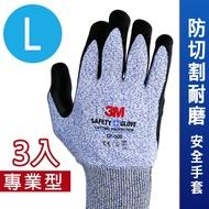 【3M】專業型 / 防切割耐磨安全手套-CP500(L-3雙入)
