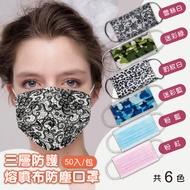 三層防護熔噴布防塵口罩50片(任選 蕾絲/迷彩/豹紋/粉藍/粉紅)