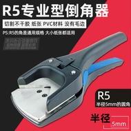 免運專業型倒角器 圓角器 剪角鉗 倒角鉗 PVC 卡片打圓角R5打孔機