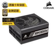 【CORSAIR 海盜船】RMx Series_RM850x 80Plus金牌 全模組 電源供應器