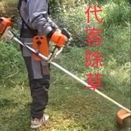 大台北代客除草割草