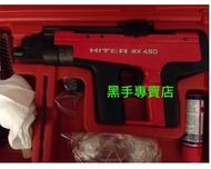 台灣製造 HITER MX450 火藥釘槍 火藥擊釘槍 火藥槍