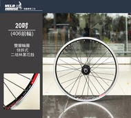 【飛輪單車】SHINING 20吋(406)快拆式前輪輪組~培林花鼓 雙層輪圈(台灣製造)[05201588]