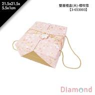 岱門包裝 雙層禮盒(大)-櫻吹雪 10入/包 21.5x21.5x5.5cmx1cm【3-653003】