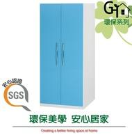 【綠家居】阿爾斯 環保2.1尺塑鋼二門三格衣櫃/收納櫃(11色可選)