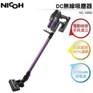 5/21-5/26 日本 NICOH 強力無線除螨吸塵器 VC-100D +除螨吸頭