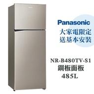 【Panasonic 國際牌】485公升一級能效雙門變頻冰箱—星耀金(NR-B480TV-S1)