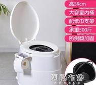 馬桶 可移動馬桶孕婦坐便器家用便攜式家用成人老人大便椅 mks阿薩布魯