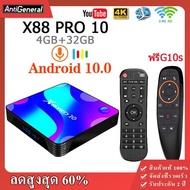 X88 PRO 10 กล่องแอนดรอยกล่อง 2021 TV BOX Android 10.0 Rockchip RK3318 4GB 32GB 64GB 6K กล่องทีวีดิตอล 2.4G / 5G Dual Wifi USB3.0 Bluetooth รองรับ Netflix Youtube กล่องทีวีดิตอล Set Top Box for hisense tcl 2GB 16GB + free G10s