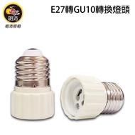 〔明沛〕E27轉GU10燈頭-轉接燈頭-延長燈頭-MP2710