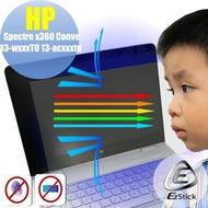 【Ezstick】HP Spectre X360 Conve 13-w008TU 防藍光螢幕貼(可選鏡面或霧面)