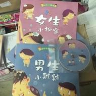 男生小雞雞+女生小祕密附CD(兩書1CD)-平裝版