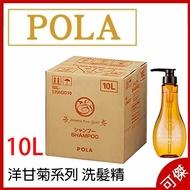 POLA  aroma ess gold 系列 洋甘菊 洗髮精 洗髮乳 10L 大容量 業務包裝 (送2個台製空瓶) 日本代購