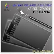 日本 XP-PEN STAR03 10吋X6吋 電腦 繪圖板 手寫板 手繪板 數位板 公司貨