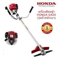 (ส่งฟรี) เครื่องตัดหญ้า HONDA 235T (GX25) 4จังหวะ ฮอนด้า ของแท้ (รับประกัน 1ปี) รุ่นใหม่ น้ำหนักเบา