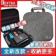 【EXTRA】Switch健身環大冒險專用全配件豪華收納包