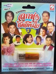 USBเพลง รวมเพลง ลูกทุ่งฮิตโดนใจ2 จำนวน 100เพลง (KTCUSB195-ลูกทุ่งฮิตโดนใจ2) สายัณห์ สัญญา นันทิดา แก้วบัวสาย ยอดรัก สลักใจ cd dvd mp3 usb เพลง เพลงไทย เพลงลูกทุ่ง ลูกทุ่ง ลูกกรุง เพลงหายาก ซีดี เพลงเพราะ