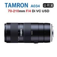 Tamron 70-210mm F4 Di VC USD A034 騰龍(公司貨)