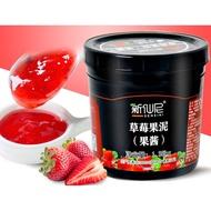 新仙尼 草莓果泥果醬烘焙奶茶店專用草莓醬果汁果肉果粒醬1.36kg
