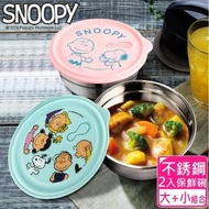 【SNOOPY 史努比】超密封#304不鏽鋼保鮮盒2入組(900ml+700ml)