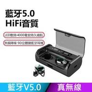 X11 Pro真藍牙5.0無線藍牙耳機 數顯充電倉 雙耳通話運動耳機