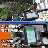 GP125 iphone 6 7 5 plus s8 oppo r11 A75s r11s r9s導航座手機套支架手機座手機架固定座皮套保護套固定架導航架車架