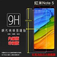 超高規格強化技術 MIUI Xiaomi 小米 紅米Note 5 M1803E7SH 鋼化玻璃保護貼 高透 9H 鋼貼 鋼化貼 玻璃膜 保護膜 手機膜 耐刮