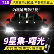 9星集 曙光 T10 白燈 車用燈泡 煞車燈 方向燈 倒車燈 汽車LED 不分車系直上【禾笙科技】