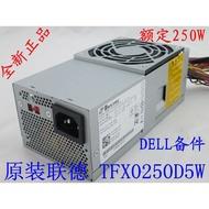 $精品下殺$戴爾220s 230s小機箱電源 TFX0250D5W PS-5251-06 PC7067 PC6038