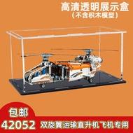收納盒 保護盒 整理盒 高透明亞克力展示盒 適用于樂高42052雙旋翼運輸直升機飛機防塵罩
