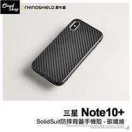 犀牛盾 三星 Note10+ 手機殼 碳纖維 防摔耐衝擊保護套 SolidSuit 似卡夢紋 軟殼背蓋保護殼 A26A6