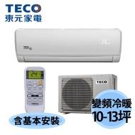 【TECO 東元】10-13坪 R410A 變頻冷暖 分離式冷氣 MA80IH-ZR2/MS80IH-ZR2