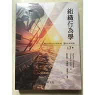 ★組織行為學(17版) 繁體中文 ROBBINS 黃家齊 華泰文化 全新未拆封
