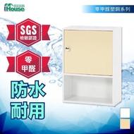【IHouse】零甲醛 環保塑鋼1門1格浴室吊櫃 寬43深20高60cm