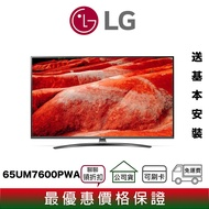 LG 樂金 65UM7600PWA 65吋 4K HDR 智慧聯網 電視