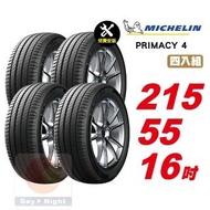 【Michelin 米其林】PRIMACY 4 安靜舒適輪胎 215/55-16-4入組
