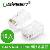 綠聯 CAT5 RJ45 8P8C網路水晶頭