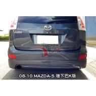 【車品社空力】MAZDA 5 馬5 MAZDA-5 日規 k版後下巴09 10 11