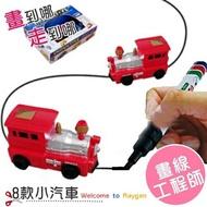 兒童玩具 會聽人話的玩具車 畫線工程車  感應軌道車【3A173E591】