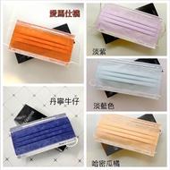 台灣製造 醫療口罩 50入盒裝 醫用口罩  含鋼印