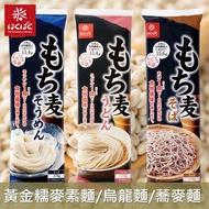 【HAKUBAKUはくばく】黃金大地 糯麥素麵/烏龍麵/蕎麥麵 270g 約三人份入 もち麦そうめん もち麦うどん 日本進口美食