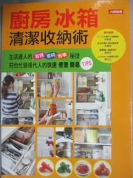 【書寶二手書T9/家庭_QYD】廚房冰箱清潔收納術_顧詠妍、林嘉祺