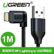 綠聯 電競專用1M MFI Lightning to USB傳輸線 iPhone 充電線