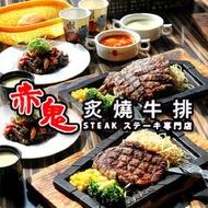 【高雄/台中】赤鬼平日套餐券(全省通用),平日兌換券-菲力牛排+特製牛筋